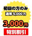 初回の方のみ5000円 3000円特別割引